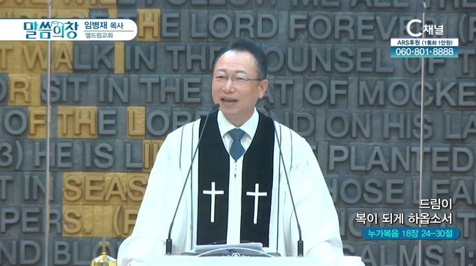 드림이 복이 되게 하옵소서┃엘드림교회 임병재 목사