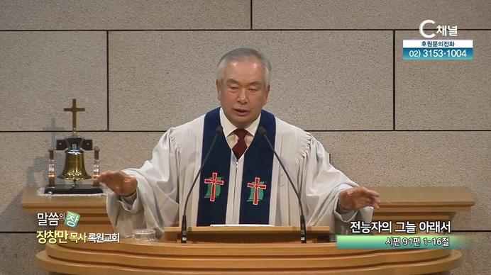 전능자의 그늘 아래서┃록원교회 장창만 목사