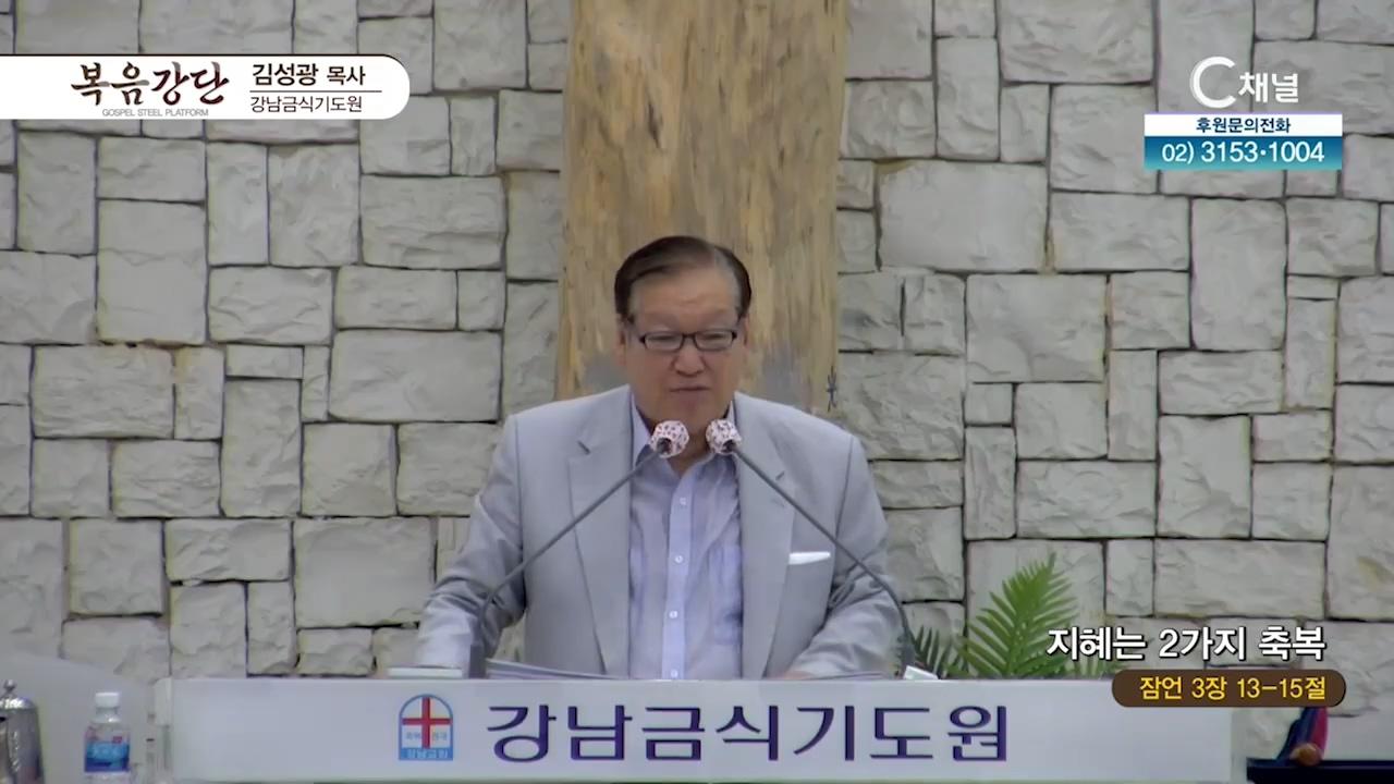 강남금식기도원 김성광 목사 - 지혜는 2가지 축복