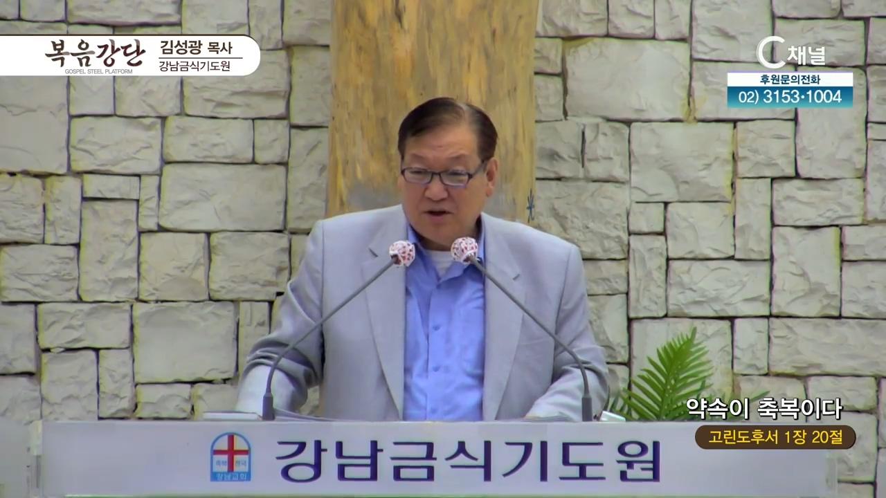강남금식기도원 김성광 목사 - 약속이 축복이다