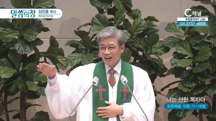 나는 선한 목자다┃청주금천교회 김진홍 목사