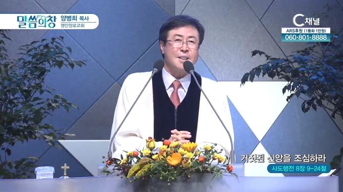 거짓된 신앙을 조심하라┃영안장로교회 양병희 목사