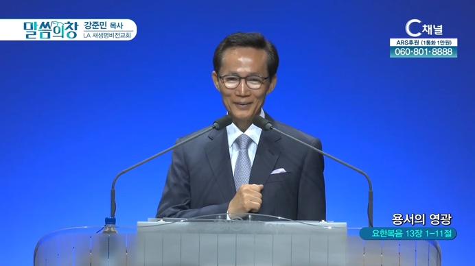 용서의 영광┃LA새생명비전교회 강준민 목사