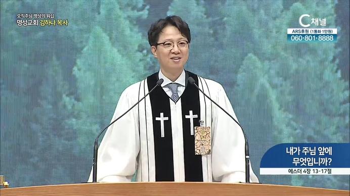 [2021/09/05 오직주님 명성의 워십] 내가 주님 앞에 무엇입니까?┃명성교회 김하나 담임 목사 [C채널]