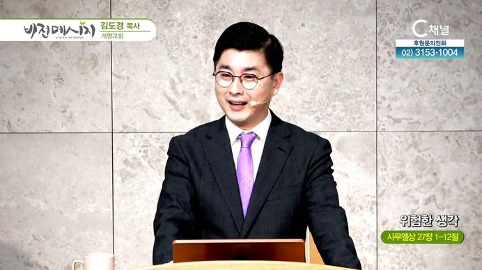 위험한 생각┃개명교회 김도경 목사