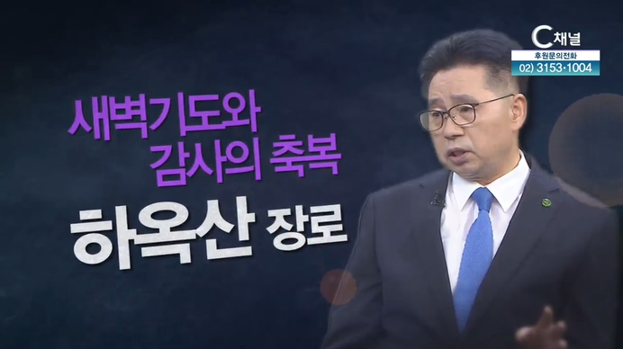 새벽기도와 감사의 축복┃동래온천교회 하옥산 장로 [힐링토크 회복] 387회