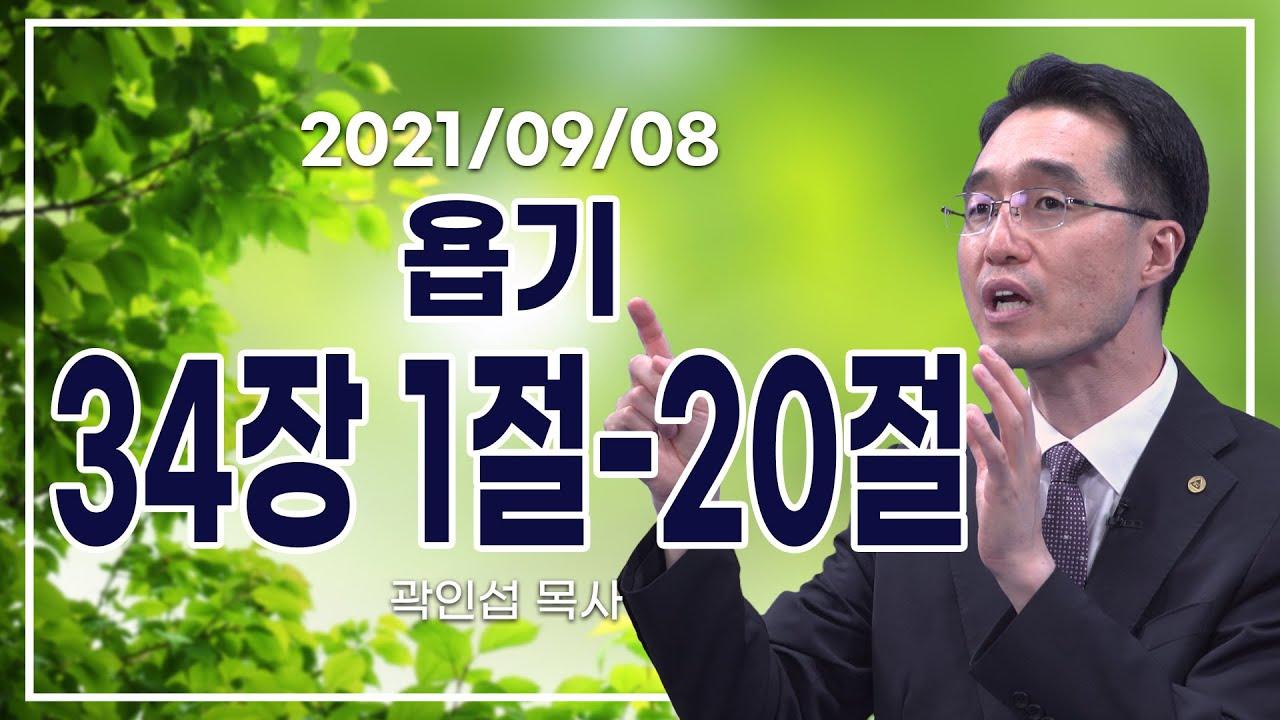 [C채널] 오늘의 Q.T 생명양식 9/08 백석대학교 곽인섭 목사