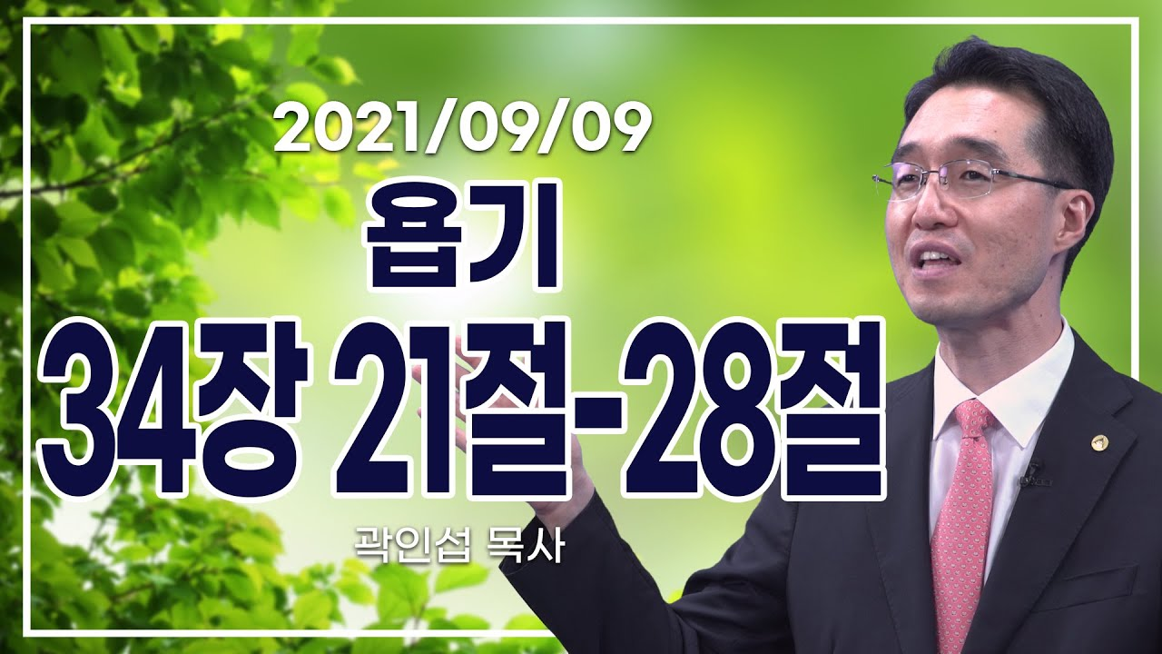 [C채널] 오늘의 Q.T 생명양식 9/09 백석대학교 곽인섭 목사