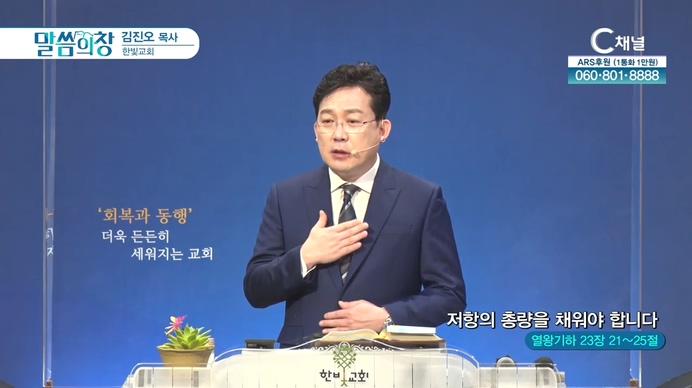저항의 총량을 채워야 합니다┃한빛교회 김진오 목사