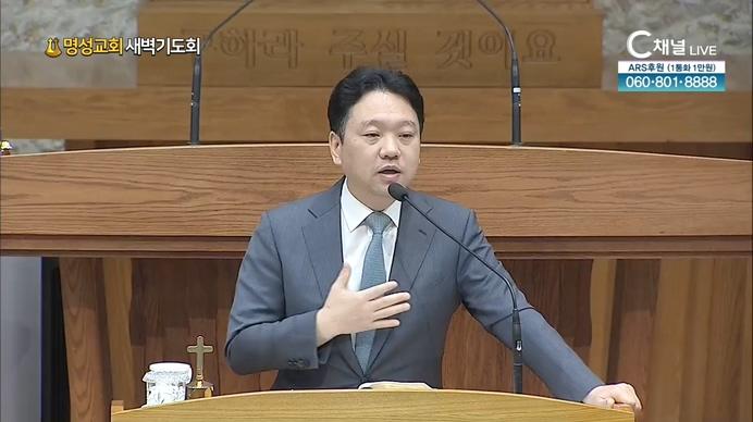 [2021/09/09 명성교회 새벽기도회]┃명성교회 윤석진 목사 [C채널]