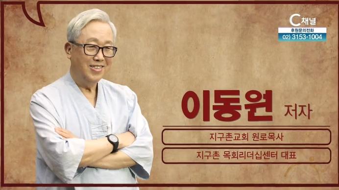 천로역정┃이동원 지구촌교회 원로목사 [서재의 재발견 시즌 2] 1회