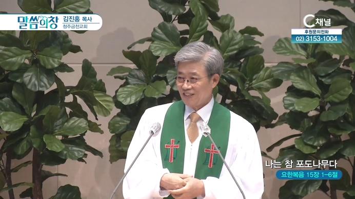 나는 참 포도나무다┃청주금천교회 김진홍 목사