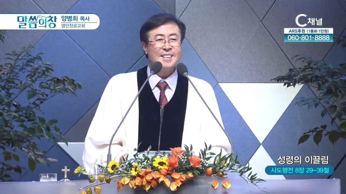 성령의 이끌림┃영안장로교회 양병희 목사