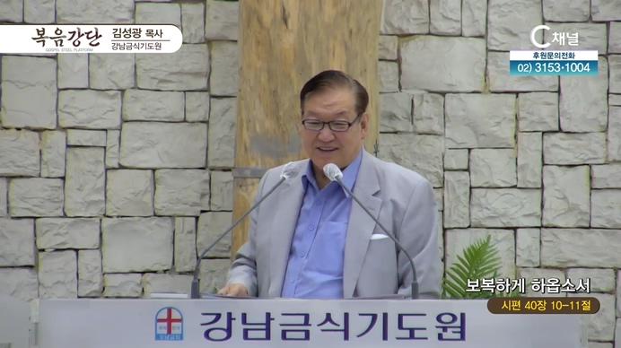 보복하게 하옵소서┃강남금식기도원 김성광 목사