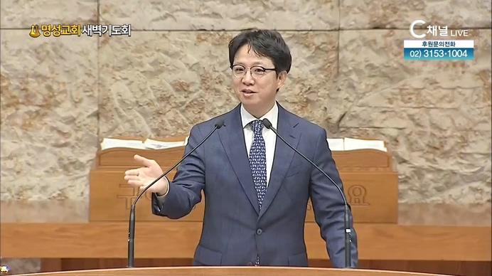 [2021/09/11 명성교회 새벽기도회] 블레셋에 엎드러지다┃명성교회 김하나 목사 [C채널]