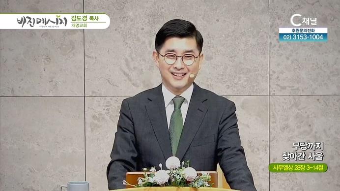 무당까지 찾아간 사울┃개명교회 김도경 목사