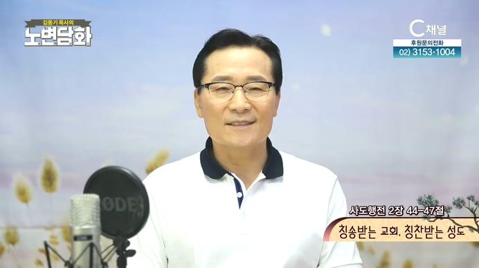 칭송받는 교회, 칭찬받는 성도┃김동기 목사 [노변담화] 336회