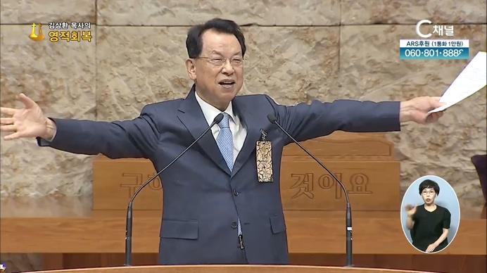 [2021/09/13 김삼환 목사의 영적회복] 영적회복┃명성교회 김삼환 원로 목사 [C채널]