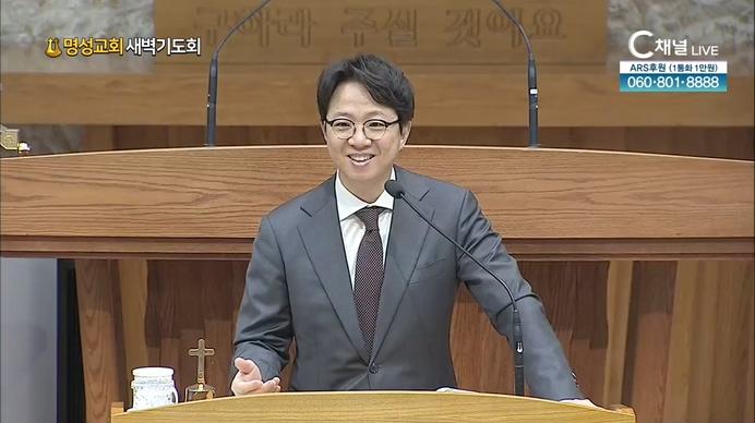 [2021/09/14 명성교회 새벽기도회] 모든 짐들이 가벼워지다┃명성교회 김하나 담임 목사 [C채널]