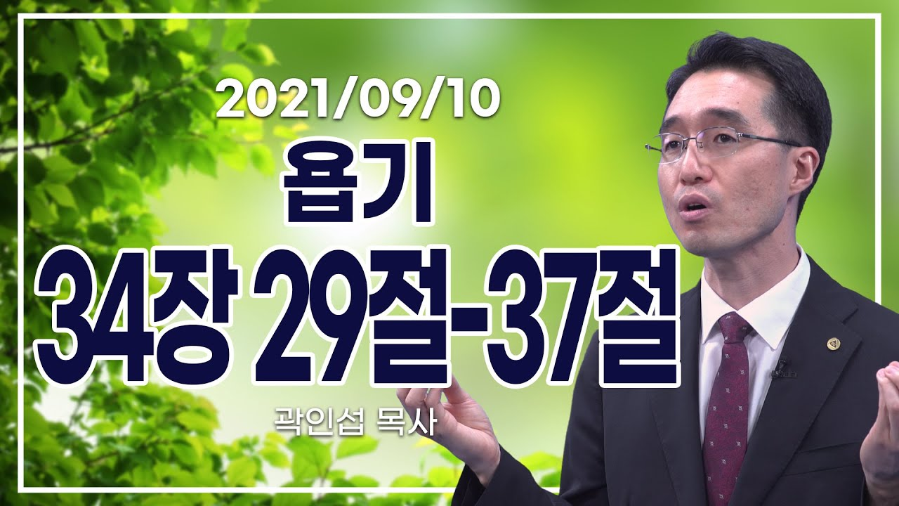 [C채널] 오늘의 Q.T 생명양식 9/10 백석대학교 곽인섭 목사