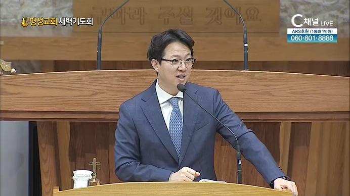[2021/09/15 명성교회 새벽기도회] 하나님의 은혜를 경험한 사람의 특징 감사┃명성교회 김하나 담임 목사