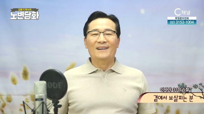 곁에서 보살피는 분┃김동기 목사 [노변담화] 339회