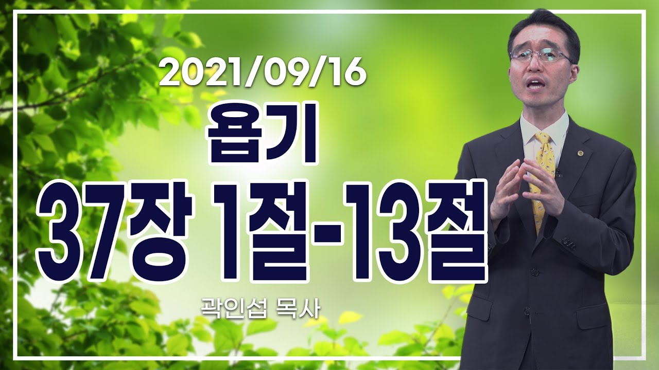 [C채널] 오늘의 Q.T 생명양식 9/16 백석대학교 곽인섭 목사