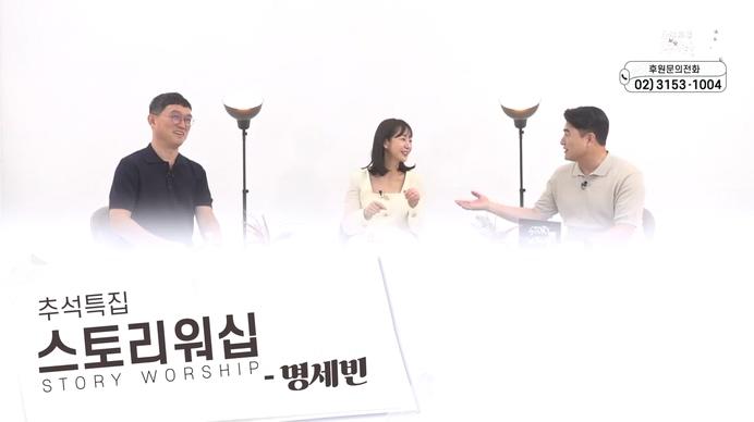추석특집 [스토리 워십_명세빈] 2부