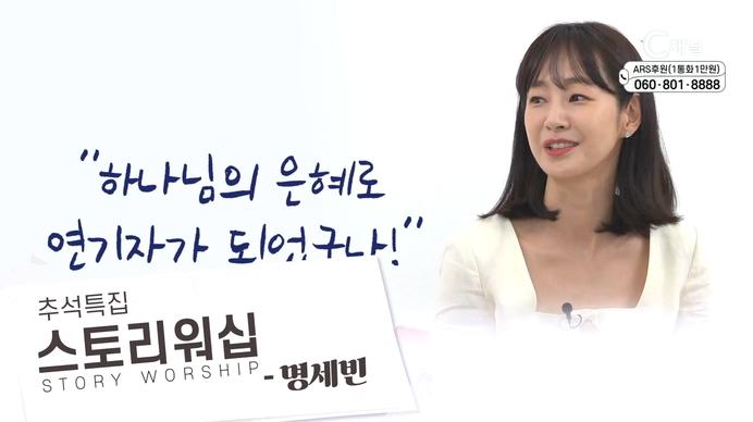 추석특집 [스토리 워십_명세빈] 1부