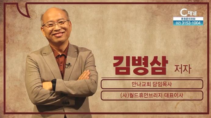 올라인(All LINE)교회┃김병삼 목사 [서재의 재발견 시즌 2] 3회